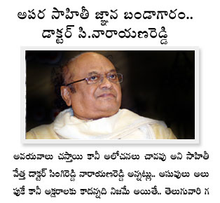 doctor c narayana reddy life achivements