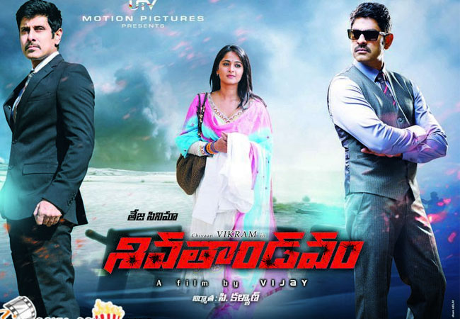 Shiva Thandavam Movie