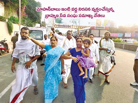 Brahmins Attacked Mohan Babu