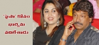 Krishna Vamsi leave his wife temperarily for Paisa movie,Director Krishna Vamsi leave his wife temperarily for Paisa movie