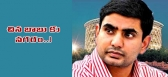 nara lokesh to contest from sherlingampally in 2014 elections