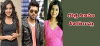 Ram Charan to pair with Samantha, Catherine, Ram Charan to pair with Samantha and Catherine, Ram Charan Koratala Shiva movie details, Samantha and Catherine in Ram Charan Upcoming Movie, Ram Charan Upcoming Movie Details, Ram Charan Koratala Shiva Movie Title