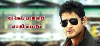 Mahesh Babu set for a Bollywood debut.png