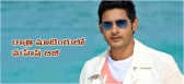 Mahesh Babu joins Sukumar film shoot.png