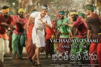 Bharat ane nenu makers release lyrical video of 3rd song vachaadayyo saami