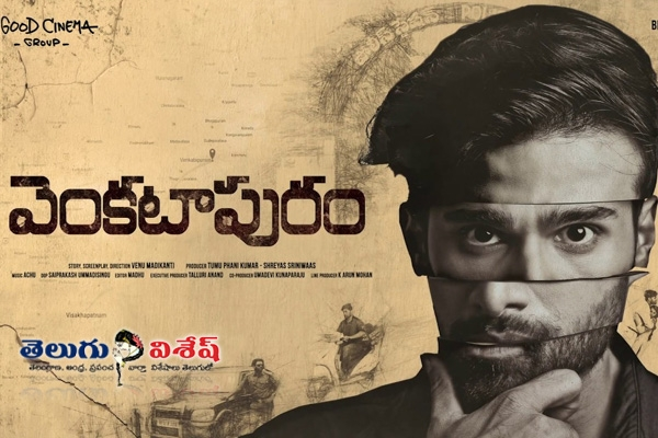 Venkatapuram Movie Review.Lack of Gripping Screen Play but good Story Line.