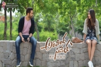 Aravindha sametha theatrical trailer on sep 13