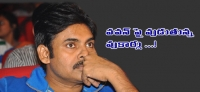 power-star-pawan-kalyan.gif
