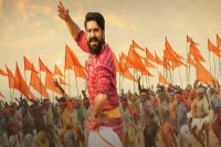 Ramcharan rocks in rangasthalam title song
