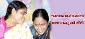 Konda Surekha couple meet YS Vijayamma.