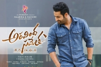 tollywood young tiger ntr gives treat to fans on eve of vinayaka chavithi