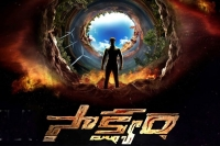 Pawan kalyan to launch sakshyam audio