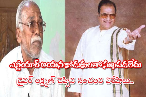 Driver laxman reveals his opions about late cm ntr sons