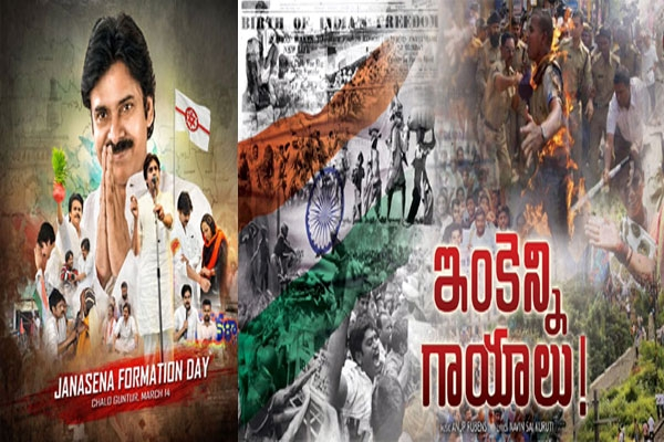 Pawan kalyan janasena releases motivational political song