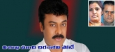 Political minister chiranjeevi trying lok sabha seat from vizag
