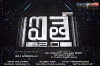 Aithe 2 0 movie shooting completed