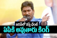 Jagan will be aps king in future
