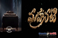 New discussion on mahanati logo