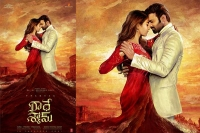 Radhe shyam first look out prabhas pooja hegde look head over heels in love in the poster