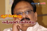 Sp balu sensational comments on tollywood