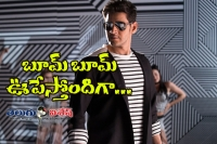 Spyder boom bomm song released