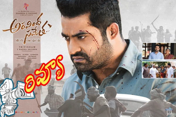 Aravindha Sametha Veera Raghava makes a decent one time watch because of the top notch performances by NTR and the other lead actors. Emotional drama has been well narrated.