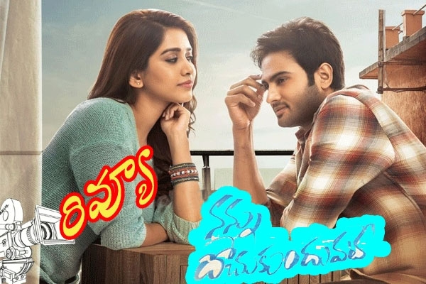 RS Naidu successfully manages to hold the attention for audiance in his latest movie Nannu Dochukunduvate with fun filled entertainment. The predictable cliches are tweaked and a fun narrative is maintained. Sudheer Babu plays a strict boss with no emotions like a professional.
