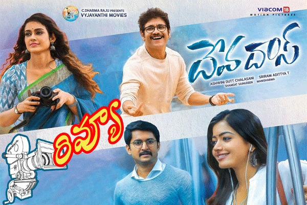 Devadas will end up as a below average flick despite of having stars like Nag and Nani on board. Poor plot and boring second half makes the film fall short of the expectations.