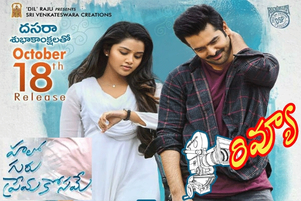'Hello Guru Prema Kosame' is a comedy, youthful romantic entertainer with energetic star Ram and happening beauty Anupama Parameshwaran, produced by Dil Raju.