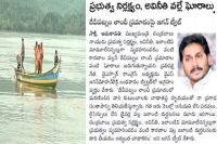 Ys jagan tweet on devipatnam boat capsize viral on net