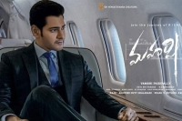 Maharshi script copied from another director