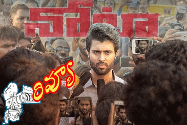 Vijay Devarakonda's first straight Tamil film NOTA, directed by Anand Shankar, is an intense political thriller, without any commercial frills.