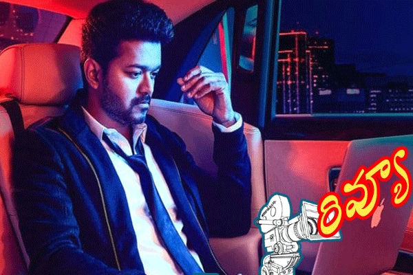 Get information about Sarkar Telugu Movie Review, Thalapathy Vijay Sarkar Movie Review, Sarkar Movie Review and Rating, Sarkar Review, Sarkar Videos, Trailers and Story and many more on Teluguwishesh.com