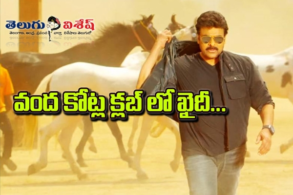 Khaidi no 150 joins in 100 crore club